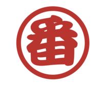 Kellohallin terassilla aito Yakitori -grilli avoinna tapahtumissa. Tervetuloa maistamaan!